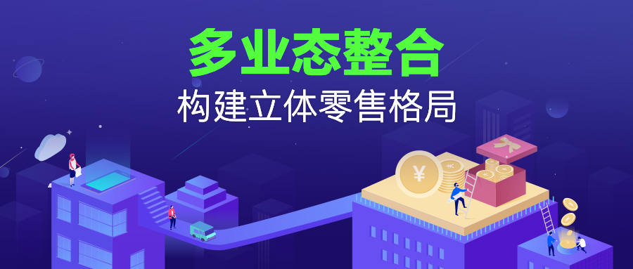 东星集团:多业态整合,构建立体零售格局