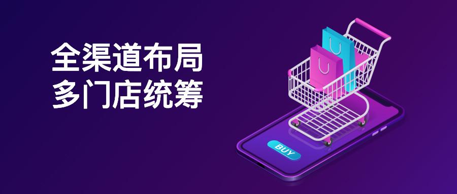 天惠亿家:全渠道布局 多门店统筹 多模式并行