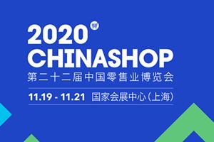 2020 CHINASHOP丨商之翼盛装出席,聚焦线上线下一体化,助力零售企业数字化升级!