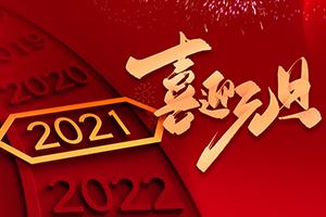 河北商之翼互联网科技有限公司2021年元旦放假通知