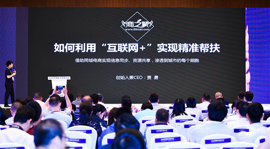 【亿邦动力】商之翼CEO在中国电子商务大会演讲:借助同城电商达成资源共享,渗透到城市的细胞,实现扶贫!