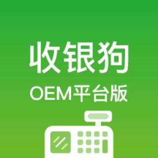 云ERP+收银狗----OEM平台版