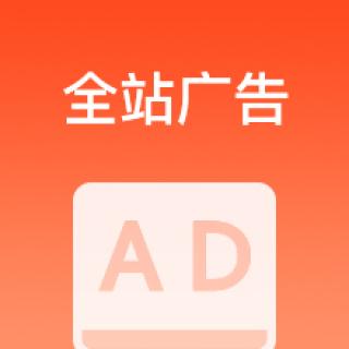 全站广告设计