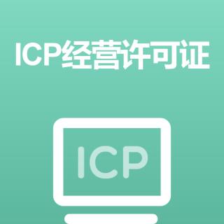 ICP经营性许可证代办