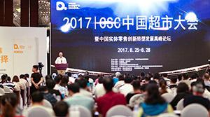 商之翼受邀参加2017 CSC中国超市大会暨中国实体零售创新转型发展高峰论坛!