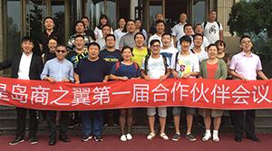 秦皇岛商之翼第一届合作伙伴会议取得圆满成功!