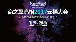 商之翼亮相2017云栖大会,助力传统企业成功迈向新零售时代!