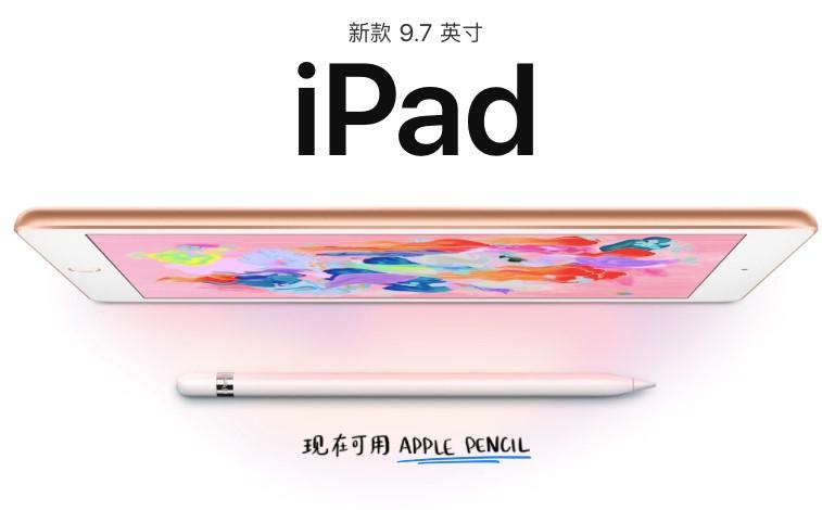 苹果iPad半天超越了去年首发三天销量!