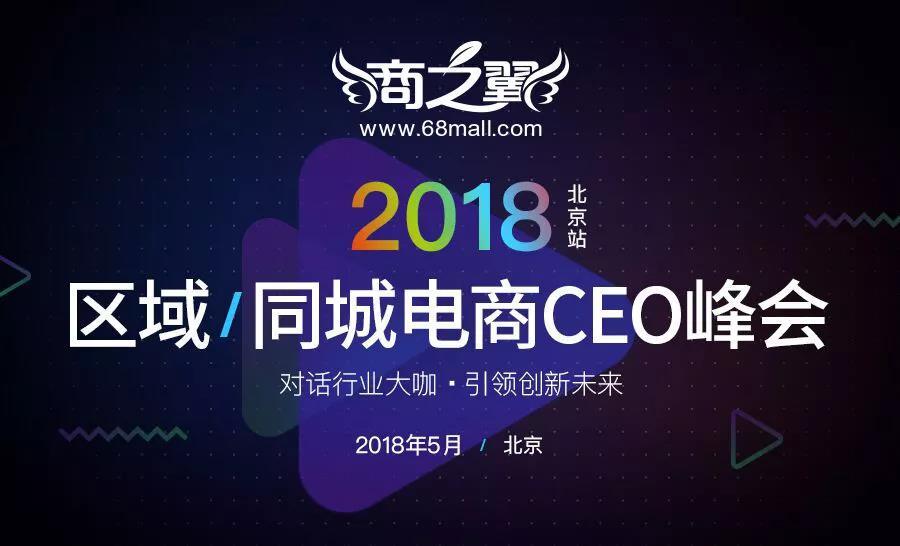 对话行业大咖,引领创新未来——商之翼区域/同城电商CEO峰会即将举行!