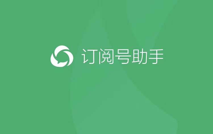 微信订阅号助手 App上线,登入方式改变!