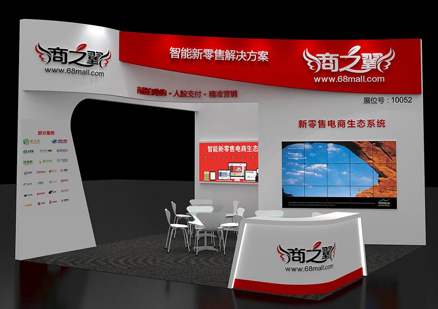 秦皇島商之翼受邀參加2018第二十屆中國零售業博覽會