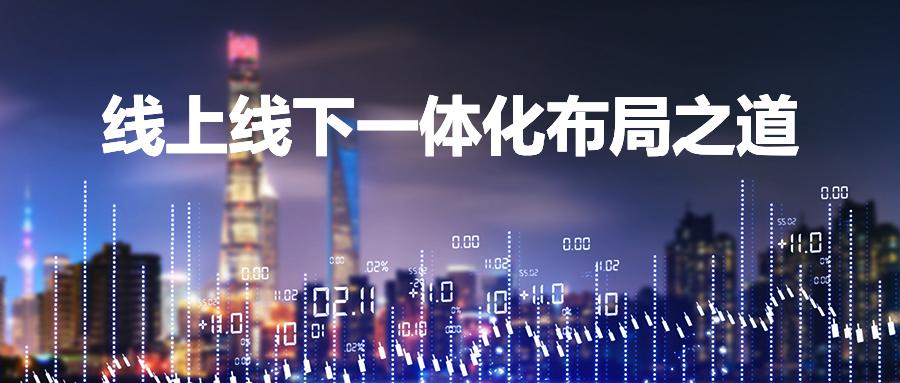 丽辉家园:线上线下一体化布局之道