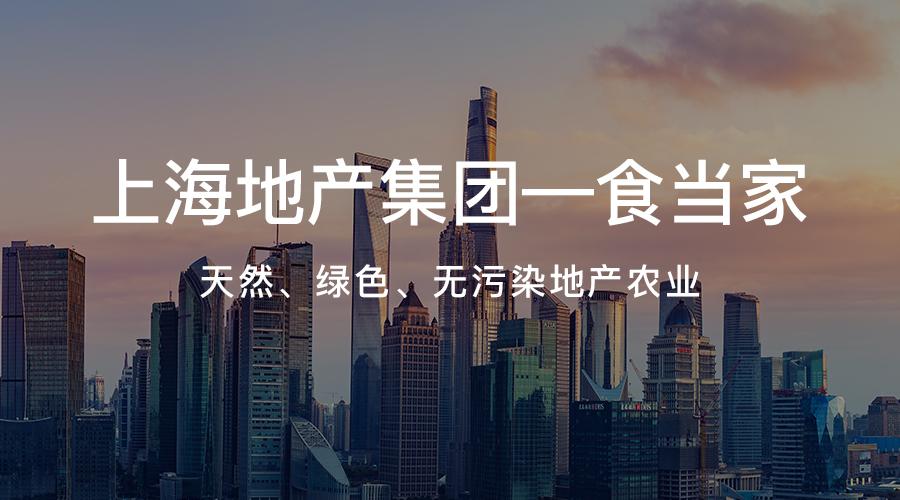 客户案例 | 上海地产集团教给你如何玩转农产品电商