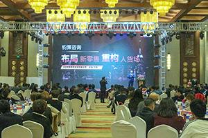 商之翼智慧新零售解決方案,亮相21屆零售總裁峰會,展示多項黑科技!