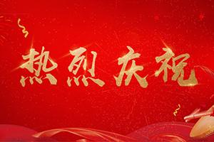 热烈庆祝秦皇岛商之翼网络科技有限公司更名为河北商之翼互联网科技有限公司