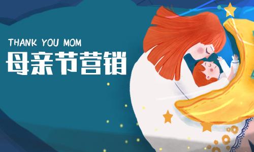 母亲节营销宝典,节日如何月销300000+,优秀商家的营销秘诀!