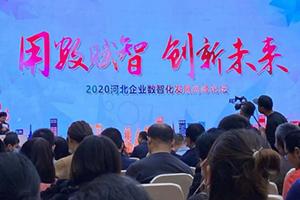 商之翼受邀参加2020河北企业数智化发展高峰论坛!