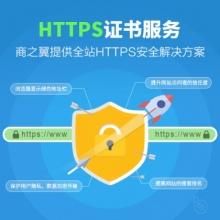 HTTPS证书服务