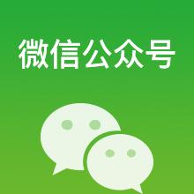 微信公众号广告